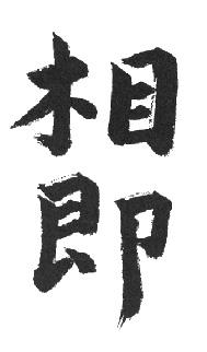 Interbeing Chinese Symbols